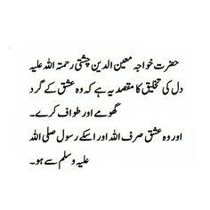 ﷺ Ishq e Haqiqi Urdu Funny Quotes, Sufi Quotes, Allah Quotes, Faith Quotes, Qoutes, Sufi Poetry, My Poetry, Islamic Love Quotes, Islamic Inspirational Quotes