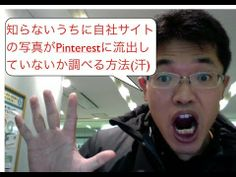 PinterestにウェブサイトからPinされた写真を調べる方法 - YouTube