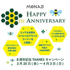 Spring 2016 Happy 8th Anniversary Thanks Campaign