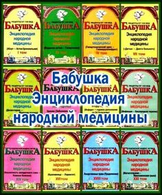 Бабушка - Энциклопедия народной медицины (в 70 томах) (2004-2010) DjVu, PDF