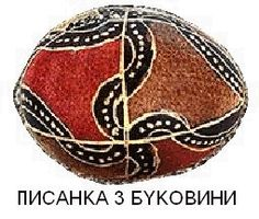 This pysanka from Bukovina has a unique vzir. When the color placements are varied, there can be   four different pysanky.  More vzory can be made by not writing the white lines that divide the egg into eighths.