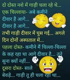 Jokes Images, Funny Images, Funny Pics, Funny Jokes, Funny Pictures, Smile World, Jokes Quotes, Memes, Jokes In Hindi