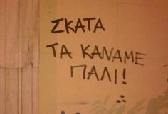 Wall Quotes, Love Quotes, Fighter Quotes, Graffiti Quotes, Street Quotes, Funny Greek, Book Wall, Life Motivation, Some Words
