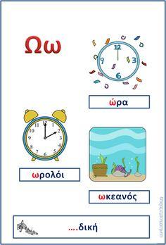 xristina's blog : Ένα μικρό βιβλίο για το αλφάβητο Greek Language, School Lessons, Blog, Education, Learning, Kids, Young Children, Boys, Greek