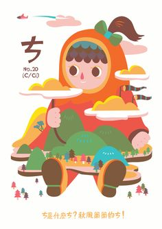 Bopomofo-ㄗㄘㄙㄚㄛ by Huang Kate, via Behance