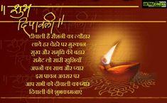 Subha Deevali greetings 2018 lighiting Happy Diwali 2018 Images Wishes, Greetings and Quotes in Hindi Diwali Status In Hindi, Diwali Quotes In Hindi, Diwali Greetings Quotes, Diwali Wishes In Hindi, Happy Diwali Wishes Images, Happy Diwali Quotes, Hindi Quotes, Diwali Jokes, Diwali 2018