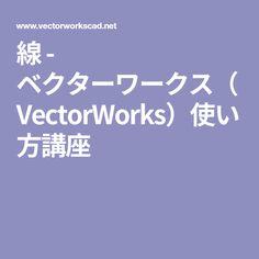 線 - ベクターワークス(VectorWorks)使い方講座