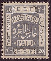 20 Piastres stamp, SG no. 15, issued by the Egyptian Expeditionary Force