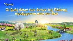 Οι ζωές όλων των όντων της Πλάσης προέρχονται από τον Θεό Golf Courses, Celestial