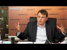 Евгений Федоров о событиях на Украине