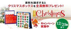 資料を請求するとクリスマスボックスを全員無料プレゼント! 英語でChristmasキャンペーン実施中! 12/25まで