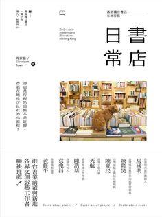 書店日常 Flyer And Poster Design, Creative Poster Design, Poster Layout, Creative Posters, Japan Graphic Design, Graphic Design Posters, Ad Design, Cover Design, Cafe Menu Design
