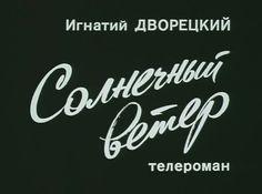 «Солнечный ветер», Ростислав Горяев, СССР, 1982