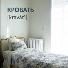КРОВАТЬ [kravát'] 'предмет мебели, на котором мы спим' EN bed DE Bett FR lit IT letto ES cama PL łóżko CZ postel BY ложак