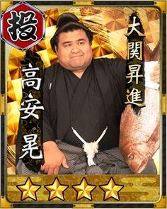 大相撲ごっつぁんバトル / 「大相撲ごっつぁんバトル」,懸賞ガシャに「白鵬」と「高安」が期間限定デザインで登場 #相撲 #sumo