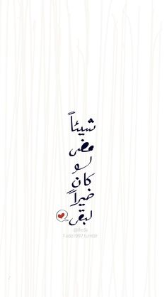 Arabic Love Quotes, Arabic Words, Islamic Quotes, Words Quotes, Book Quotes, Me Quotes, Sweet Words, Love Words, Photo Quotes