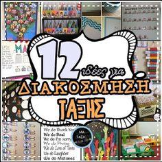 Μια τάξη...μα ποια τάξη;: 12 Ιδέες για Διακόσμηση Τάξης Classroom Themes, Classroom Organization, Class Decoration, Laughter, Diy And Crafts, About Me Blog, Education, Bulletin Boards, School