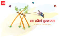 New nepali fonts dashain greeting cards 2017 new nepali fonts dashain greeting cards 2017 devanagari nepali typography calligraphy pinterest fonts m4hsunfo Gallery