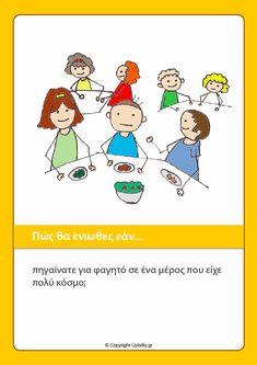Ο Θησαυρός των Κοινωνικών Δεξιοτήτων | ΠΑΚΕΤΟ 6 EBOOKS - Upbility GR Therapy Worksheets, Therapy Activities, Pediatric Physical Therapy, Special Needs, Pediatrics, Physics, Ebooks, Education, Comics