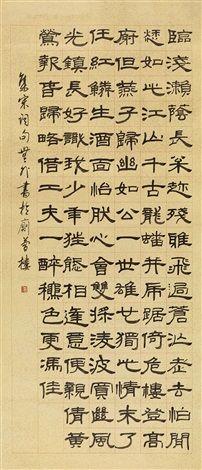 """Deng Sanmu. 邓散木(1898-1963)中国现代书法家、篆刻家,中国书法研究社社员。 原名铁,学名士杰,字纯铁,别号且渠子,更号一夔,一足,斋名厕简楼,豹皮室,自号厕简子。生于上海,在艺坛上有""""北齐(白石)南邓""""之誉。擅书法篆刻,真、行、草、篆、隶各体皆精。"""
