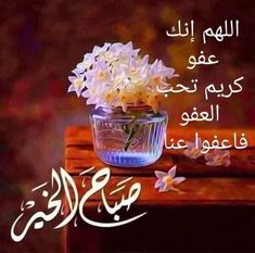 Good Morning Images, Good Morning Quotes, Juma Mubarak, Islamic Images, Good Morning Greetings, Place Card Holders, Bookmarks, Allah, House
