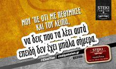 Μου 'πε ότι με πεθύμησε και του λείπω @EleniYian - http://stekigamatwn.gr/s3106/