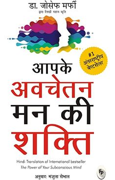 Buy Secrets of the Millionaire Mind Book Online at Low Prices in India | Secrets of the Millionaire Mind Reviews & Ratings - Amazon.in Feel Good Books, Great Books, Books To Read, Rich Dad Poor Dad, Subconscious Mind, 20th Anniversary, Books Online, This Book, Dads
