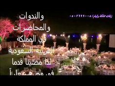 من اكثر الزفات طلب عروس الكون باسم مريم كاملة للطلب بدون حقوق 0502699005