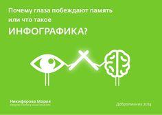 или что такое Почему глаза побеждают память ИНФОГРАФИКА? Никифорова Мария designer Dochery visual solutions Добропикник 2014