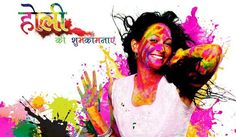 Happy Holi 2015 Msg, Wishes, Status, Quotes Images Festival of Colors https://www.toptechlive.com/2015/03/happy-holi-2015-msg-wishes-status-images.html Get Happy Holi MSG,sms Happy Holi Images, Happy Holi, happy Quotes , get all Happy Holi 2015 Msg, Wishes, Status, Quotes Images Festival of Colors 2015