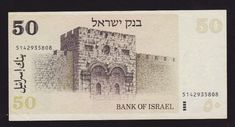 Israel 50 Sheqalim 1978 P46d 4 Black Bars VF-XF Condition