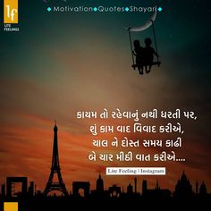 Quotes and Whatsapp Status videos in Hindi, Gujarati, Marathi Dear Self Quotes, Babe Quotes, Girly Quotes, Good Thoughts Quotes, Good Life Quotes, Best Friend Quotes, Bestest Friend, Dosti Quotes, Motivational Quotes In Hindi