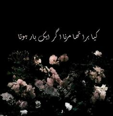 Too deep 💔💔💔 Best Quotes In Urdu, Urdu Quotes, Poetry Quotes, Quotations, Urdu Poetry 2 Lines, Love Poetry Urdu, Aesthetic Poetry, Aesthetic Words, Poison Quotes
