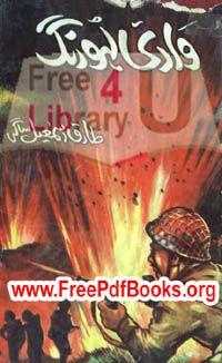 Faqeer Rang Book Epub Download