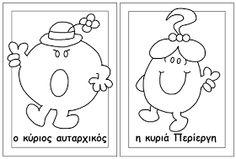 Los Niños: Οι Μικροί Κύριοι - Οι Μικρές Κυρίες και τα ΣΥΝΑΙΣΘΗΜΑΤΑ Printables, Writing, Blog, Decor, Google, Print Templates, Decorating, Dekoration, Deco