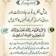 Duaa Islam, Islam Hadith, Allah Islam, Islam Quran, Alhamdulillah, Islamic Phrases, Islamic Messages, Islamic Qoutes, Islamic Teachings