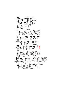 calligraphy_좋아하는 사람의 부탁은 어려운 것도 들어주고자 하지만 좋아하지 않는 사람의 부탁은 쉬운 것도 거절한다