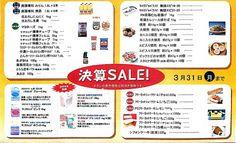 決算セールのチラシが出来上がりました♪ヽ(´▽`)/  売れ筋の定番商品を厳選セレクトいたしました♪  増税前の3月31日まで!! ご注文お待ちしております(^^)/   和光食材(株) http://www.wako-net.com