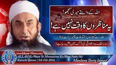 "Maulana Tariq Jameel Sb Very Special And Important Message ""ALLAH Ke Waste Ye Munaziron Ka Waqt Nahi He!"" at Karachi Tablighi Ijtema held on. Allah, Islamic, Waves, Messages, Videos, Ocean Waves, Text Posts, Text Conversations"
