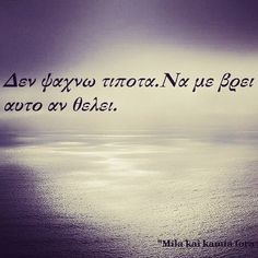 Wisdom Quotes, Words Quotes, Me Quotes, Funny Quotes, Sayings, Unspoken Words, Greek Words, Meaning Of Life, Live Laugh Love
