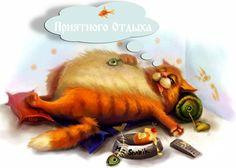 Приятного отдыха прикольная открытка с котом - Коты и кошки - Картинки анимационные скачать - gif-mir.com Анимационные картинки скачать бесплатно