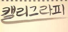 그녀의취미_추석특집 캘리그라피_calligraphy