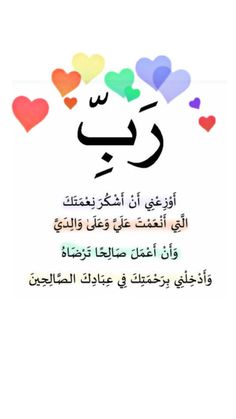 Morning Quotes Images, Good Day Quotes, Independence Day India Images, Pretty Phone Backgrounds, Good Morning Arabic, Morning Texts, Thanks Card, Beautiful Islamic Quotes, Islam Religion