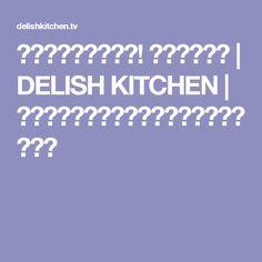 つるっと止まらない! 棒々鶏まぜ麺   DELISH KITCHEN   レシピ動画で料理の作り方が簡単に見つかる