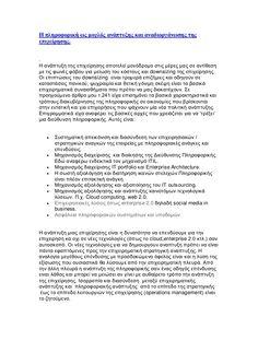 η πληροφορική ως μοχλός ανάπτυξης και αναδιοργάνωσης της επιχείρησης by Vassilios Moulakakis via slideshare