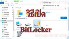 วิธีเปิดใช้ BitLocker ใน Windows 10 เข้ารหัสลับ USB Flash drive เพิ่มความปลอดภัย