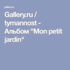 "Gallery.ru / tymannost - Альбом ""Mon petit jardin"""