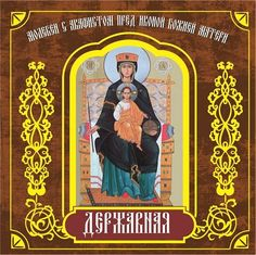 CD Moleben w/Akathist to the Mother of God the Reigning.  $12.00. #CatalogOfGoodThoughts #CatalogOfGoodDeeds #orthodox #orthodoxy #church #orthodoxchurch #easternorthodoxy #orthodoxculture #religion #faith #Christian #Christianity #orthodoxpath #orthodoxwisdom #media #cd #prayer #MotherOfGod #Theotokos