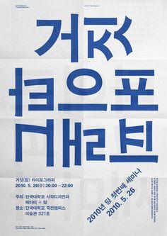 #graphic #typography #korea #poster