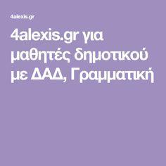 4alexis.gr για μαθητές δημοτικού με ΔΑΔ, Γραμματική
